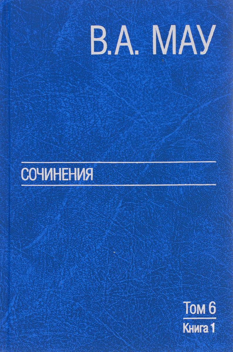 В. А. Мау. Сочинения в 6 томах. Том 6. Публицистика. Книга 1 Том содержит публицистические статьи...