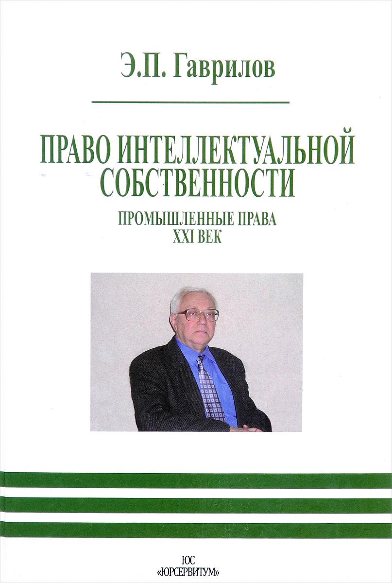 все цены на Э. П. Гаврилов Право интеллектуальной собственности. Промышленные права. XXI век онлайн