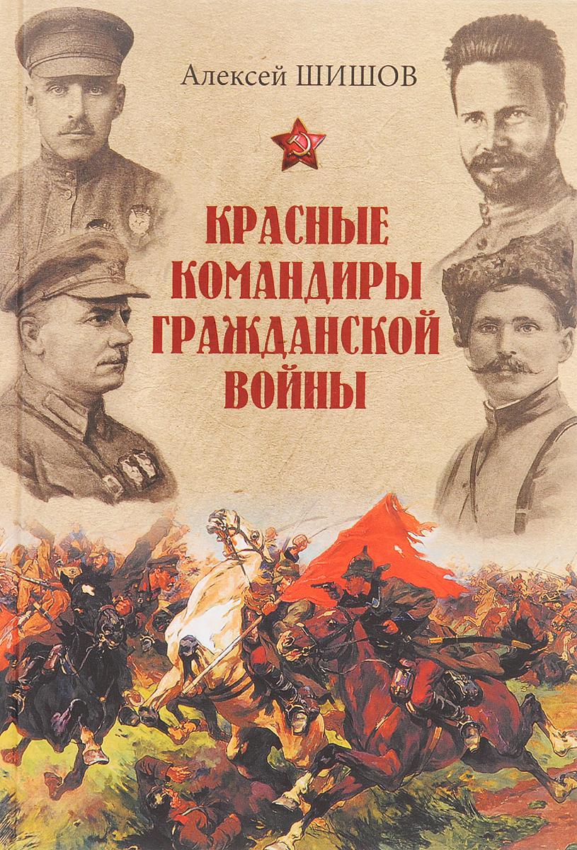 А. В. Шишов Красные командиры Гражданской войны