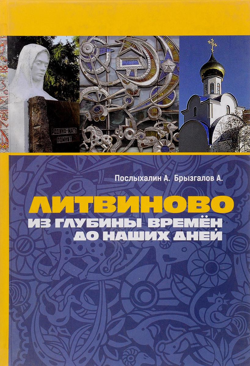 Литвиново из глубины времен до наших дней