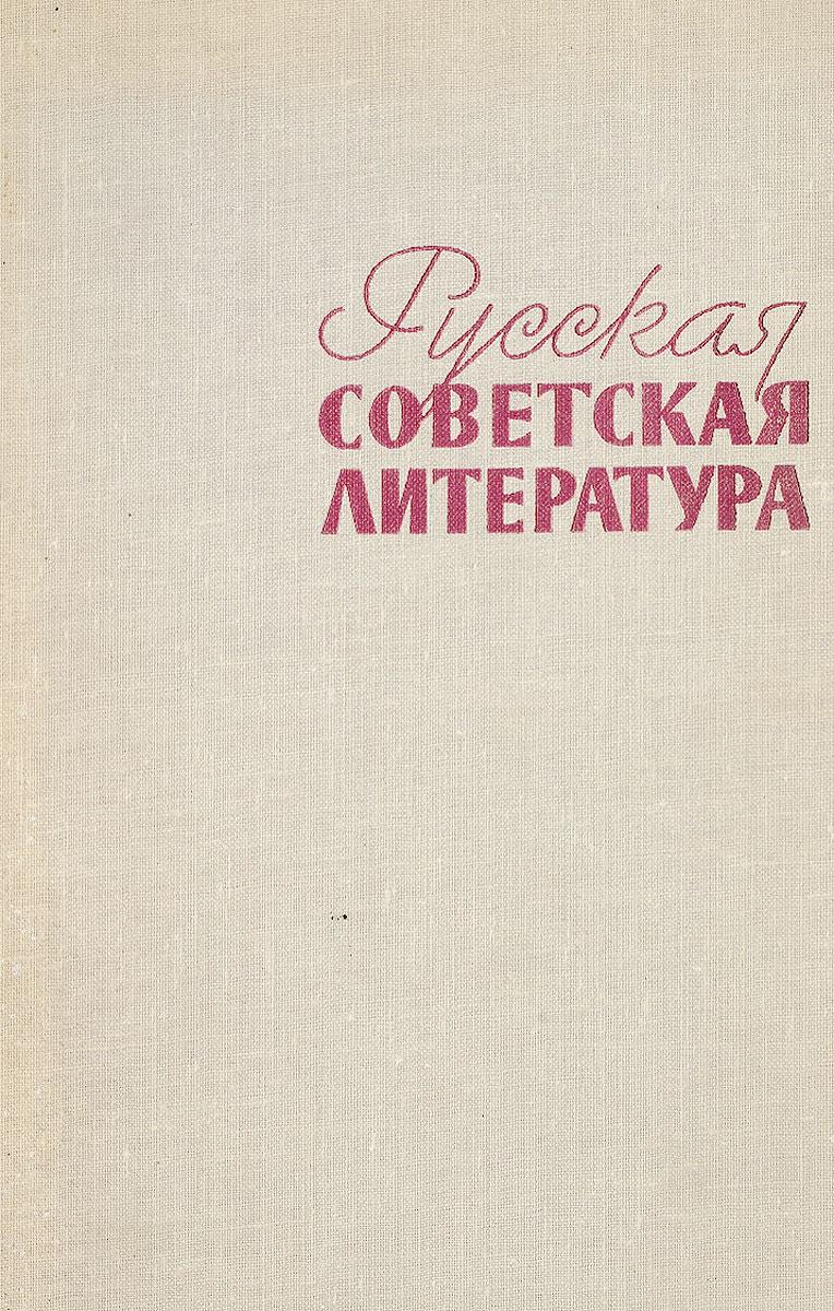 А. Дементьев, Е. Наумов, Л. Плоткин Русская советская литература