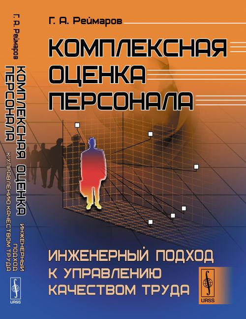 Г. А. Реймаров Комплексная оценка персонала. Инженерный подход к управлению качеством труда