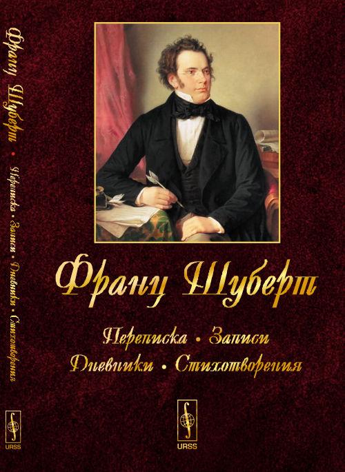 Хохлов Ю.Н. (Ред.) Франц Шуберт. Переписка, записи, дневники, стихотворения