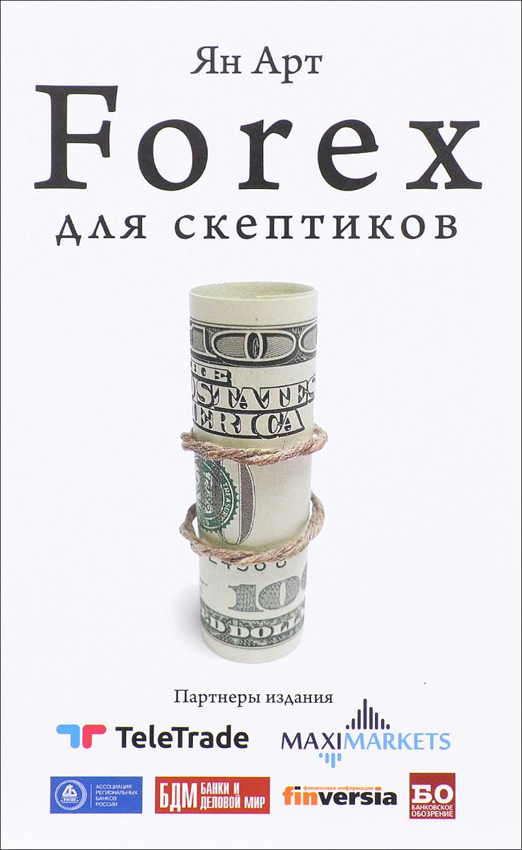 Книга Forex для скептиков. Ян Арт