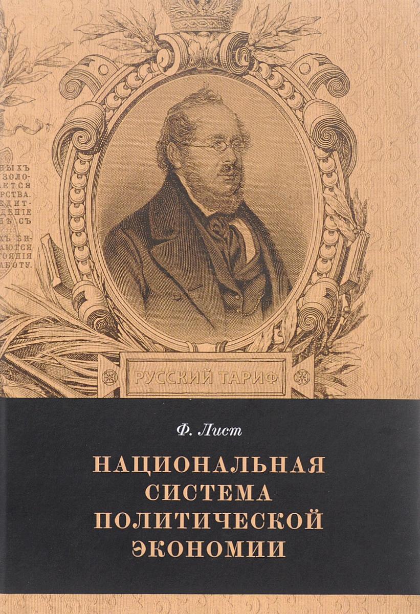 Национальная система политической экономии В классическом сочинении Фридриха...