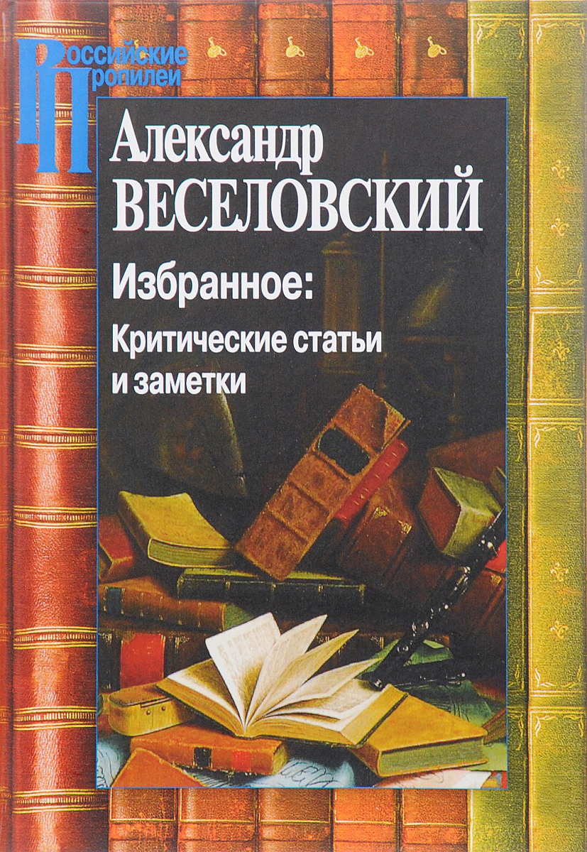Александр Веселовский Александр Веселовский. Избранное. Критические статьи и заметки