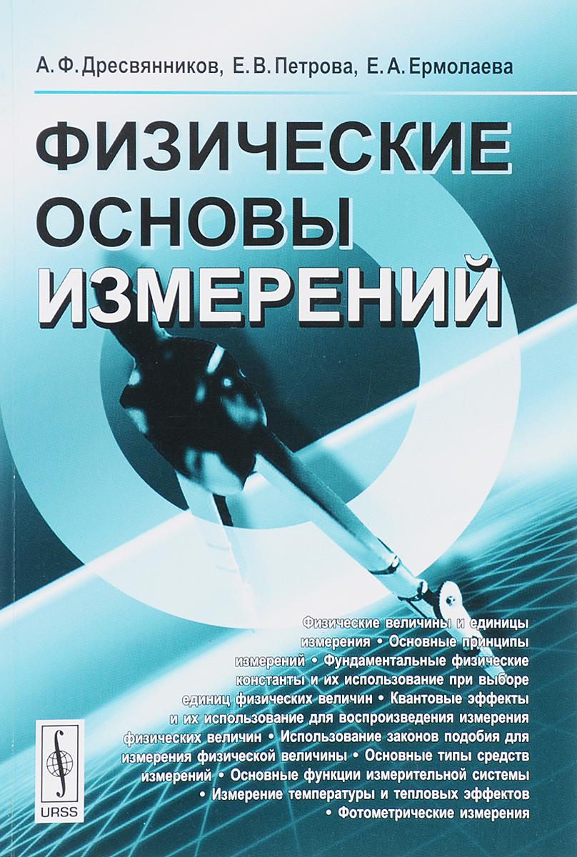 А. Ф. Дресвянников, Е. В. Петрова, Е. А. Ермолаева Физические основы измерений. Учебное пособие