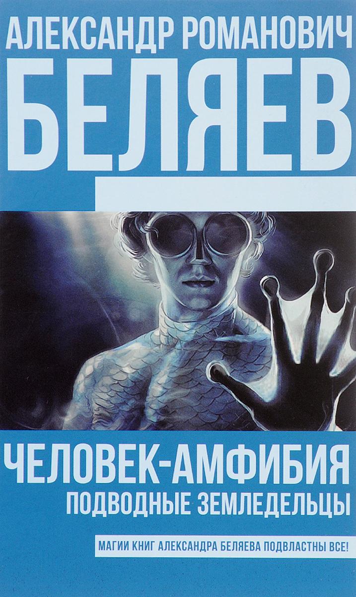 Беляев А.Р. Человек-амфибия. Подводные земледельцы александр беляев человек амфибия подводные земледельцы