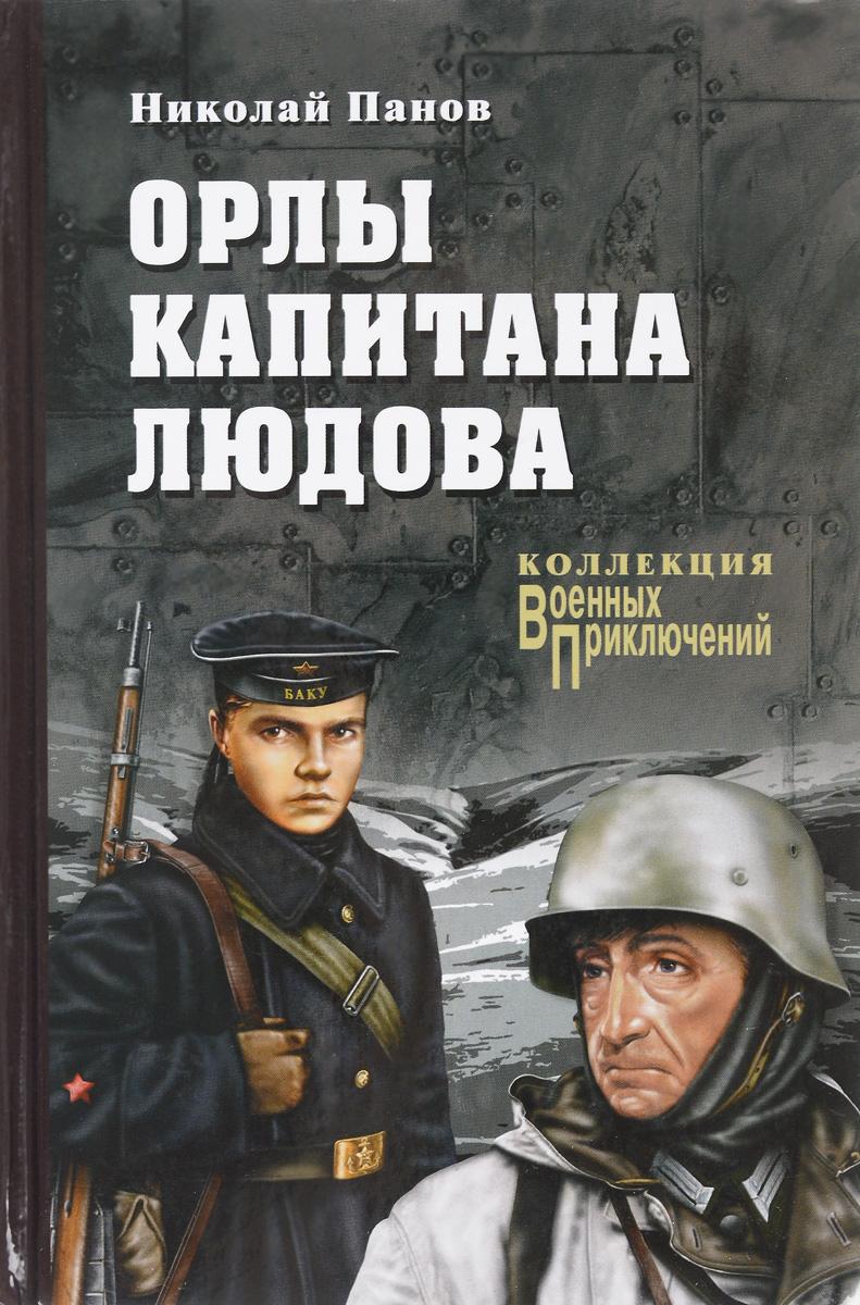 Н. Н. Панов Орлы капитана Людова