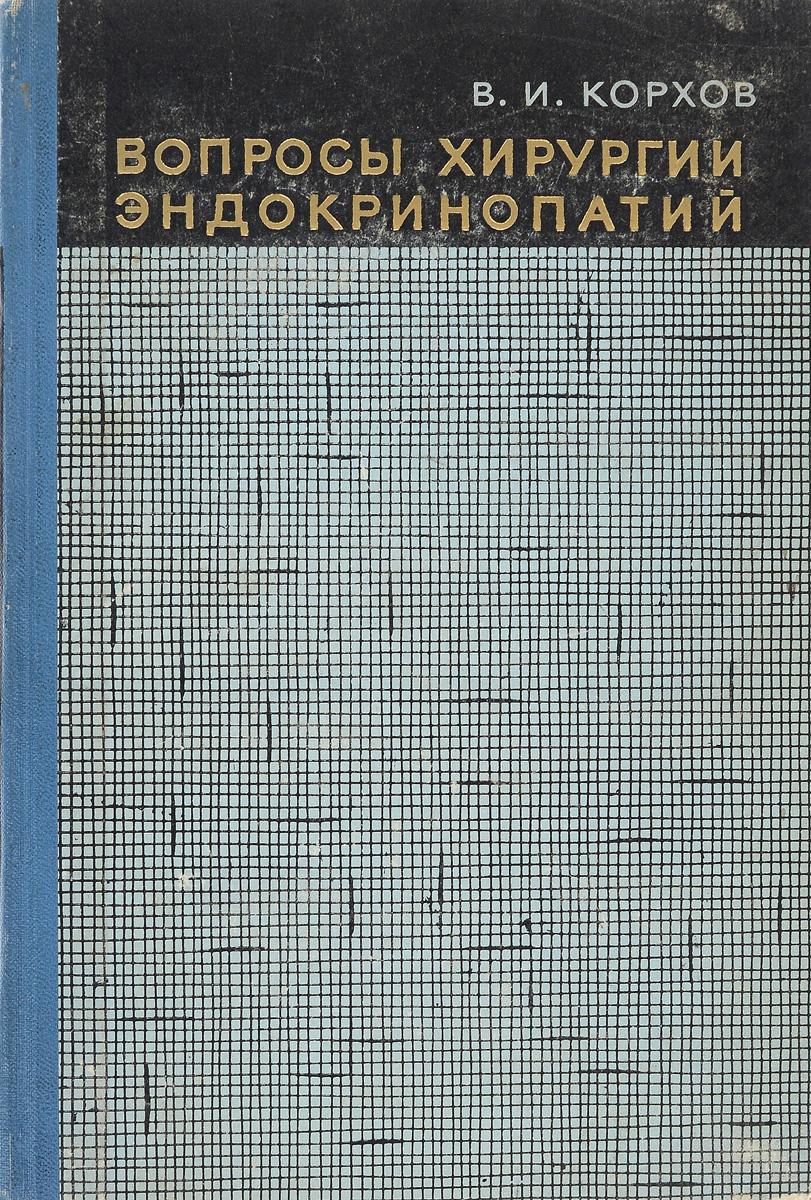В. И. Корхов Вопросы хирургии эндокринопатий
