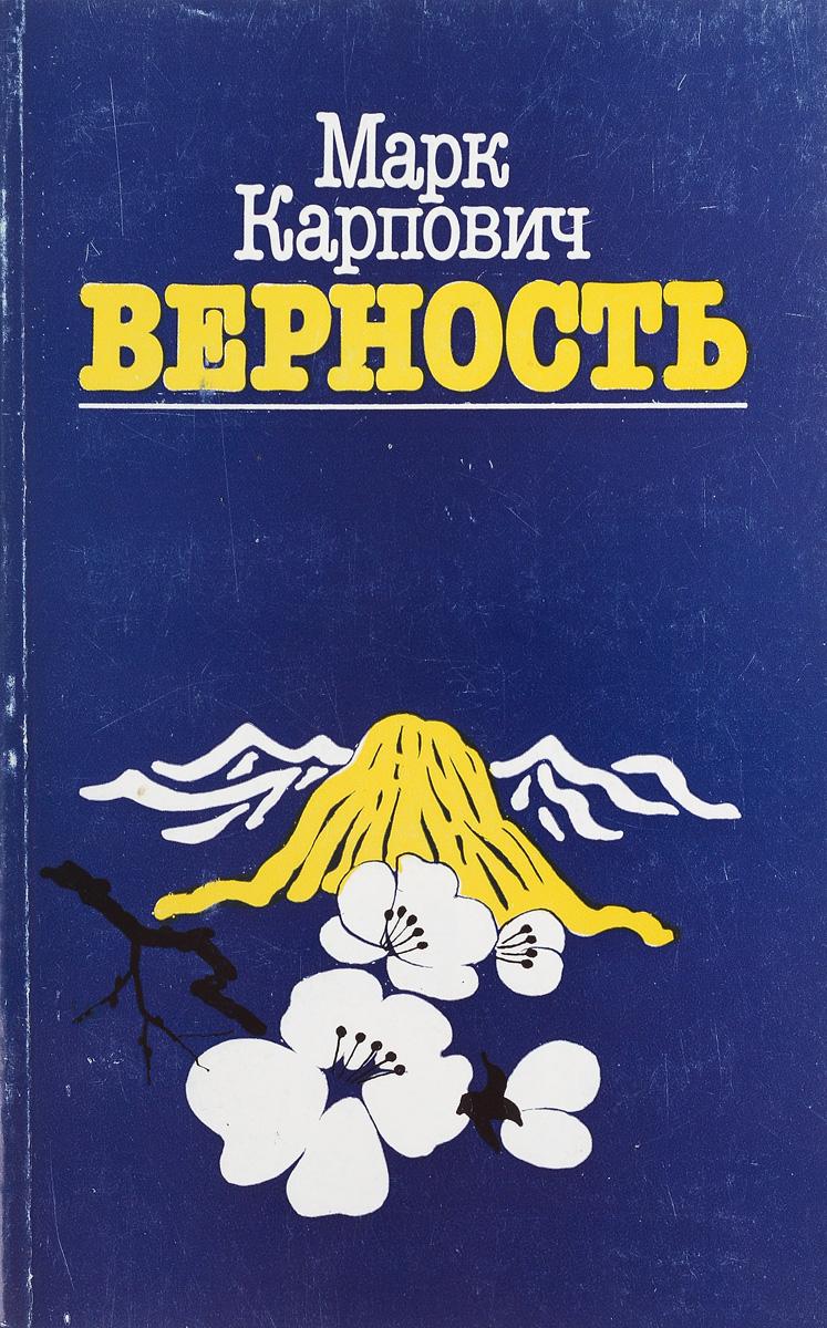 М. Карпович Верность