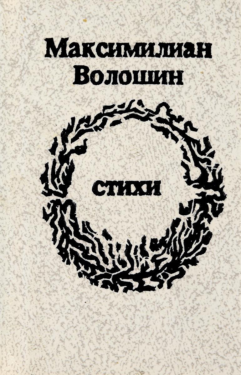 Максимилиан Волошин. Стихи волошин максимилиан александрович волошин максимилиан избранное