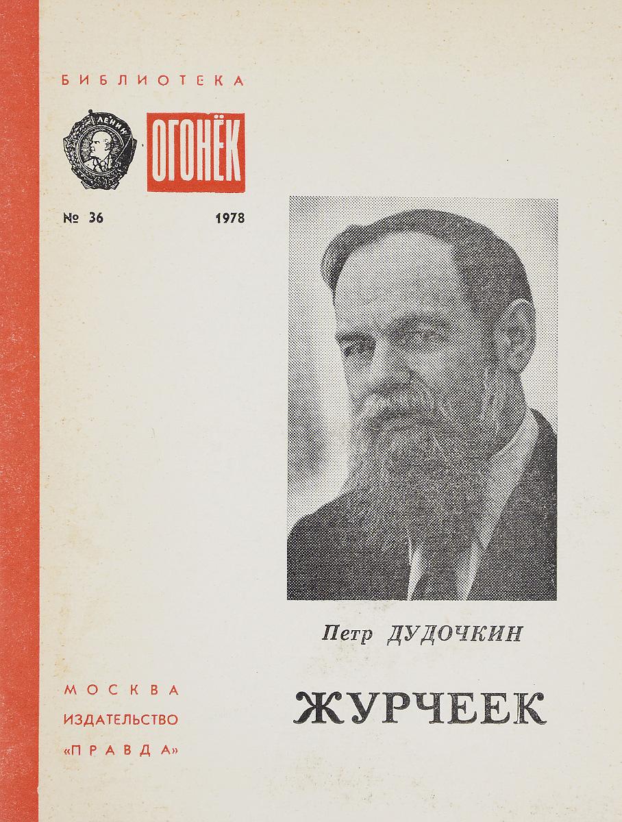 Петр Дудочкин Журчеек