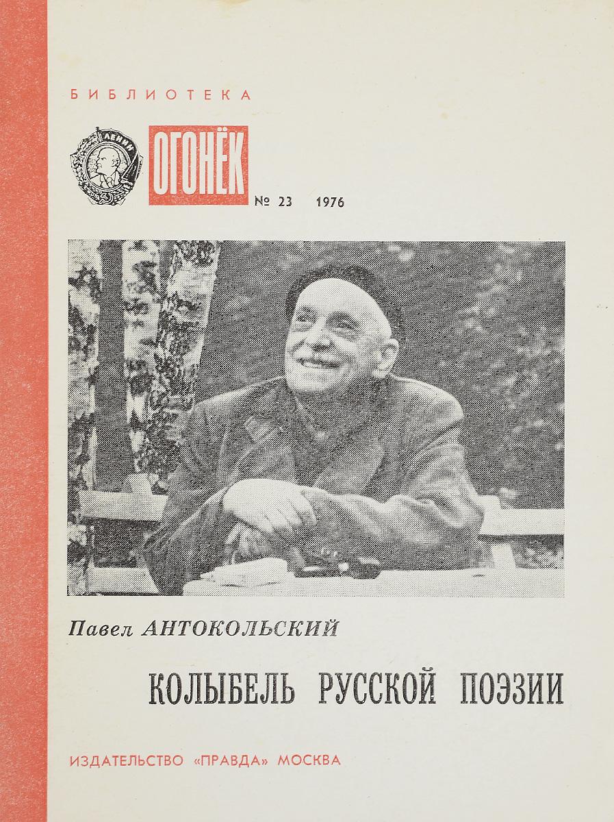 Павел Антокольский Колыбель русской поэзии