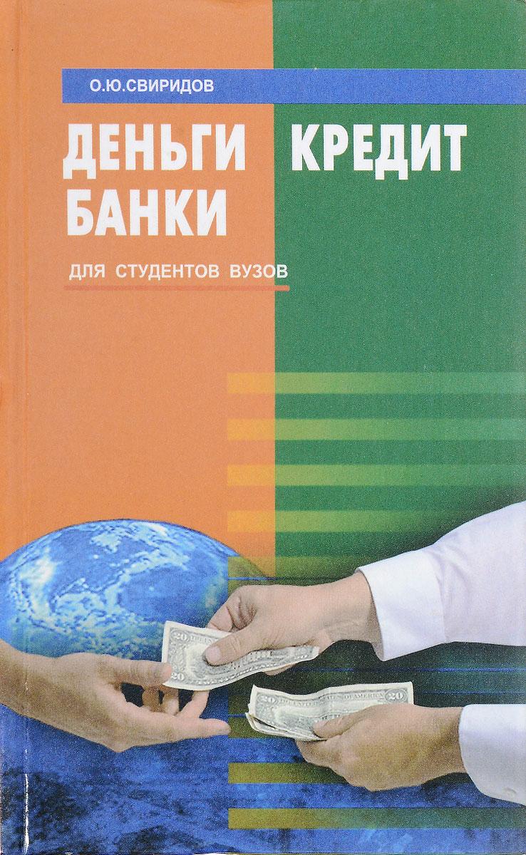 О. Ю. Свиридов Деньги, кредит, банки