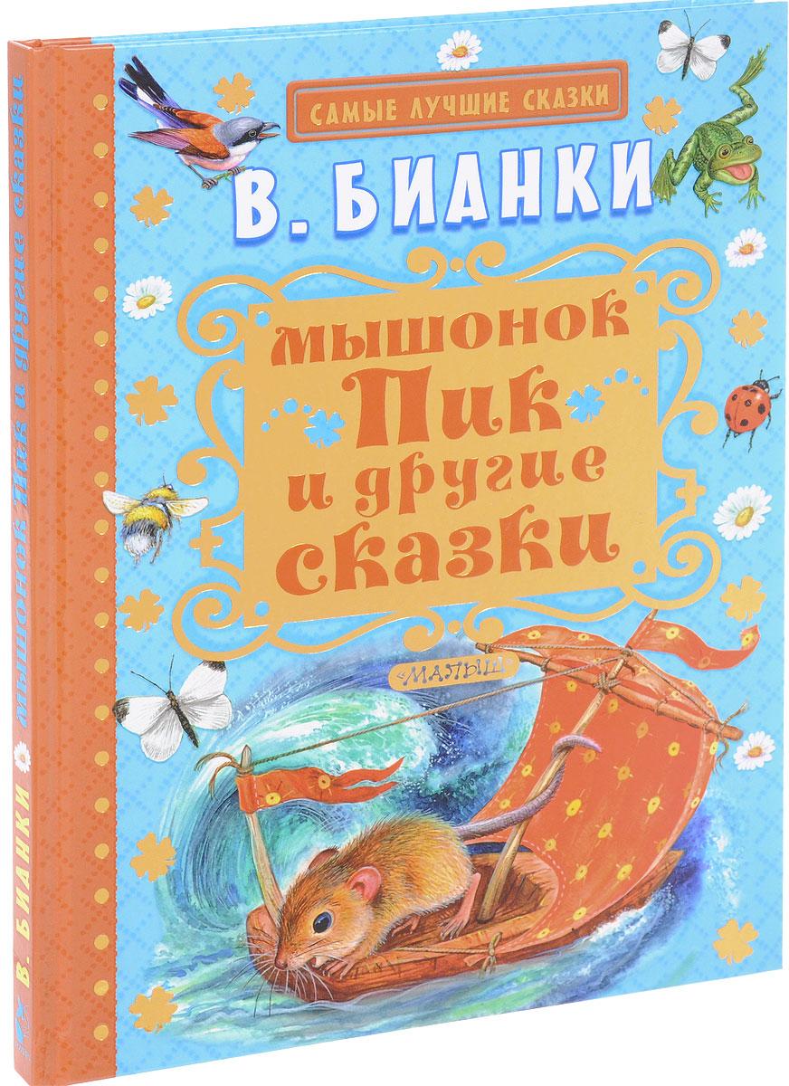 В. Бианки Мышонок Пик и другие сказки цена в Москве и Питере