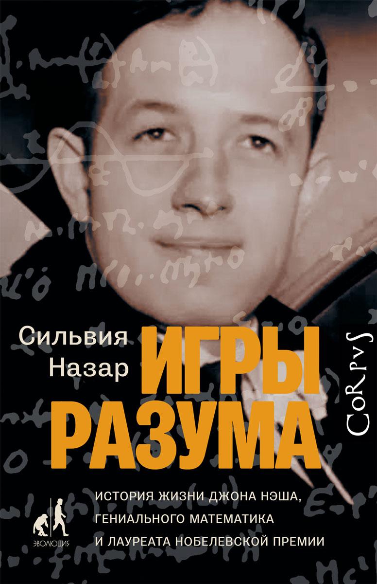 Сильвия Назар Игры разума. История жизни Джона Нэша, гениального математика и лауреата Нобелевской премии
