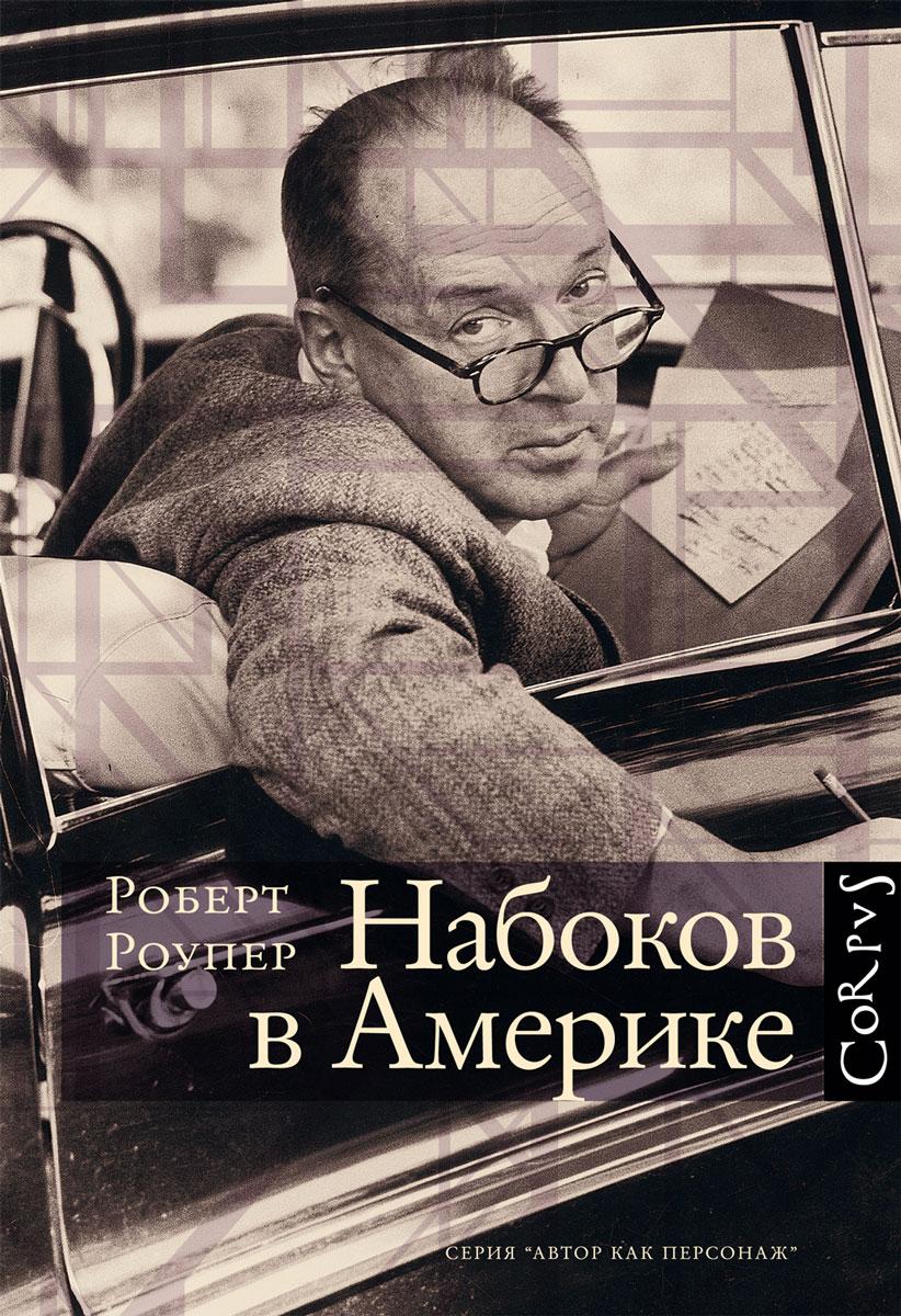 """Роберт Роупер Набоков в Америке. По дороге к """"Лолите"""""""