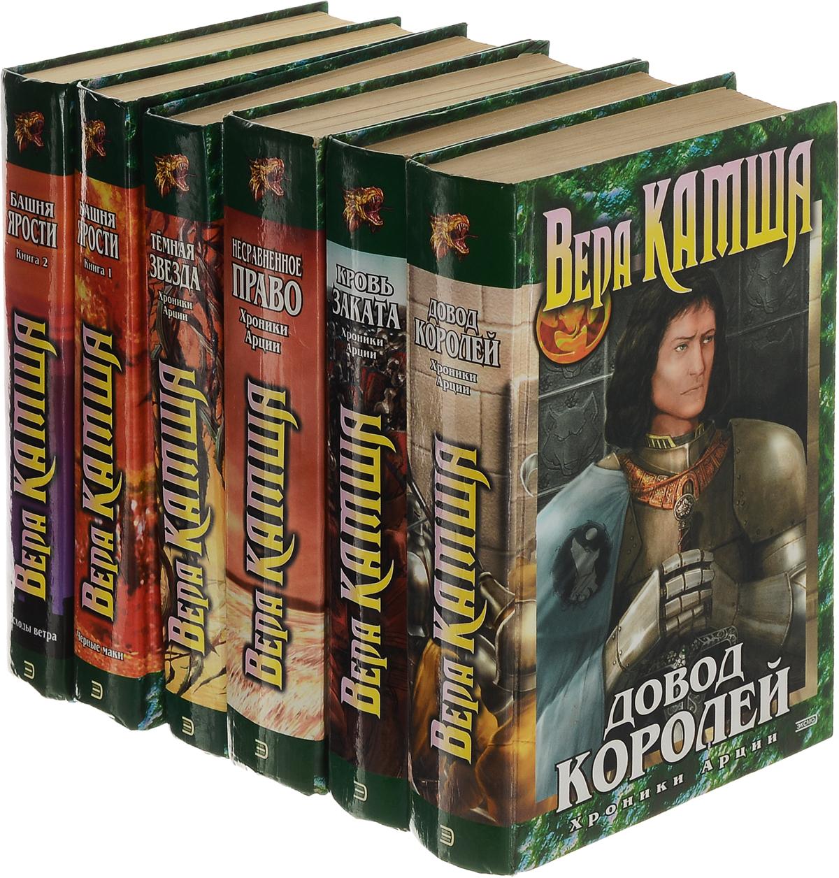 Вера Камша Хроники Арции (комплект из 6 книг)