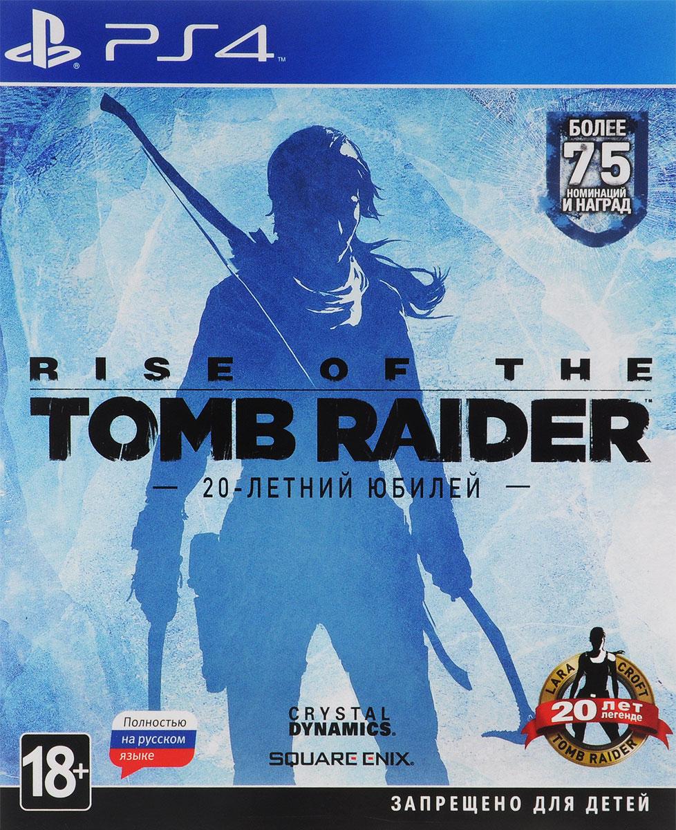 Rise of the Tomb Raider. 20-летний юбилей (PS4) видеоигра для ps4 медиа rise of the tomb raider 20 летний юбилей