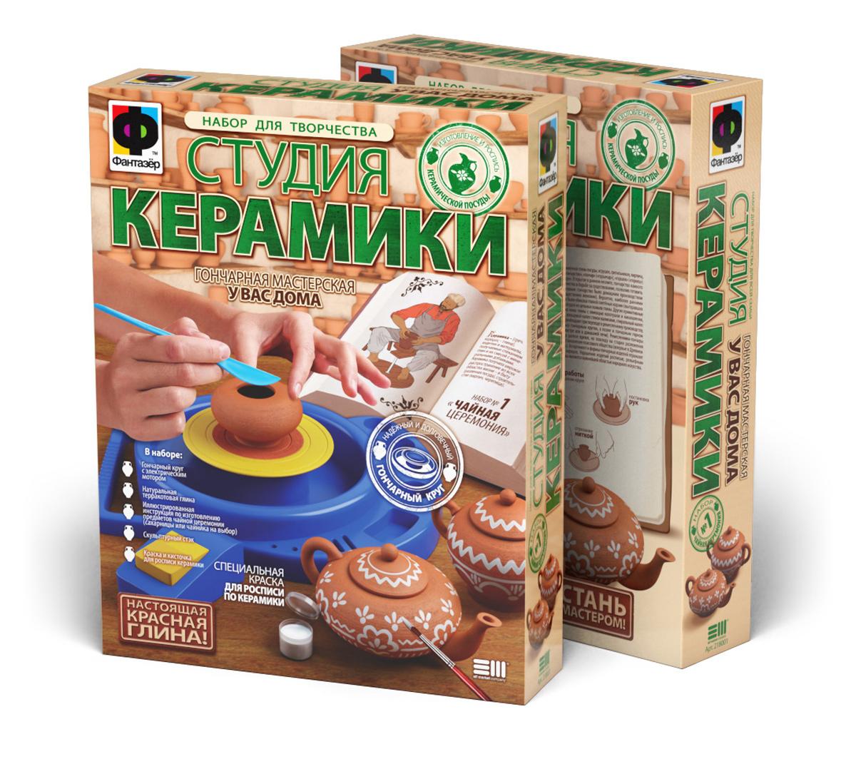 Фантазер Набор для лепки Чайная церемония набор для лепки из глины фантазер студия керамики вазы 218006