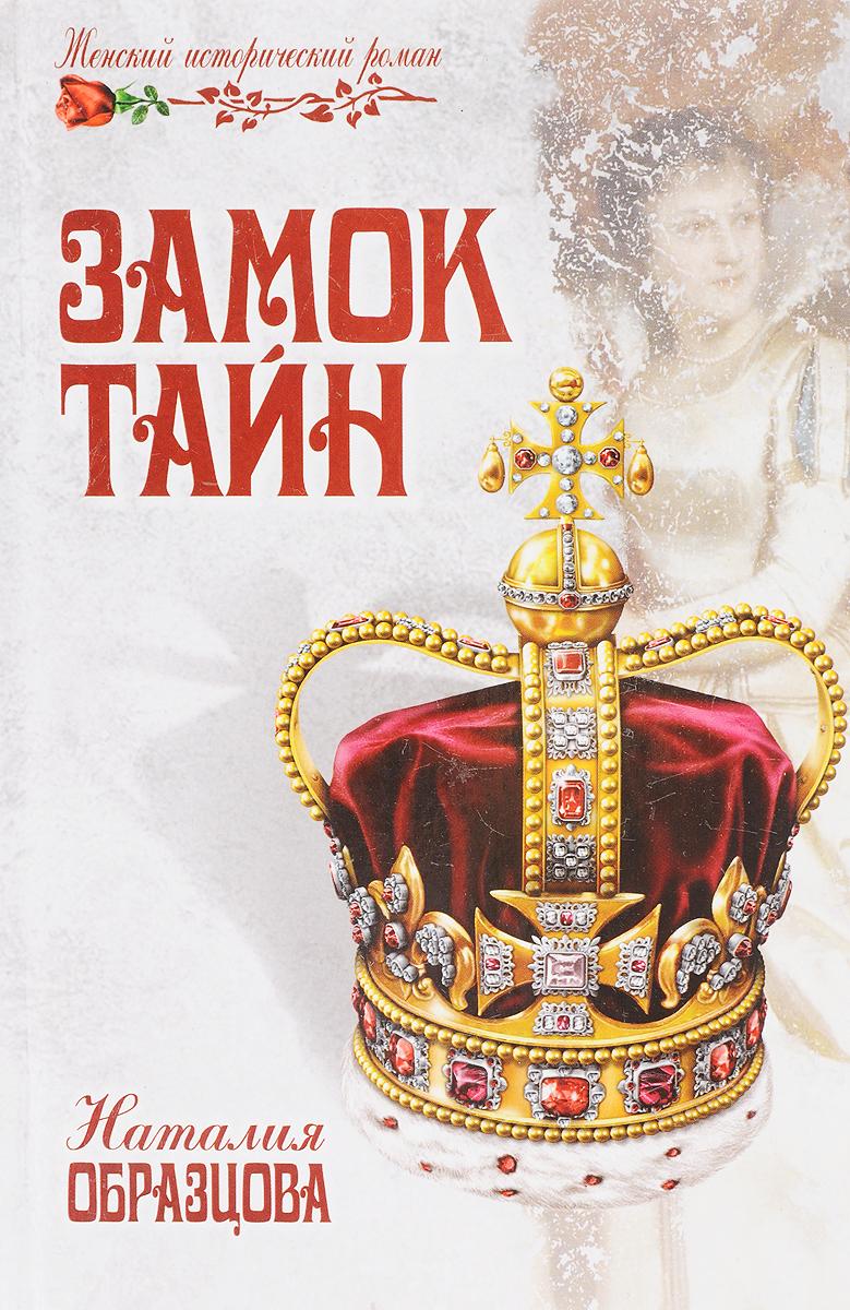 Н.Г. Образцова Замок тайн
