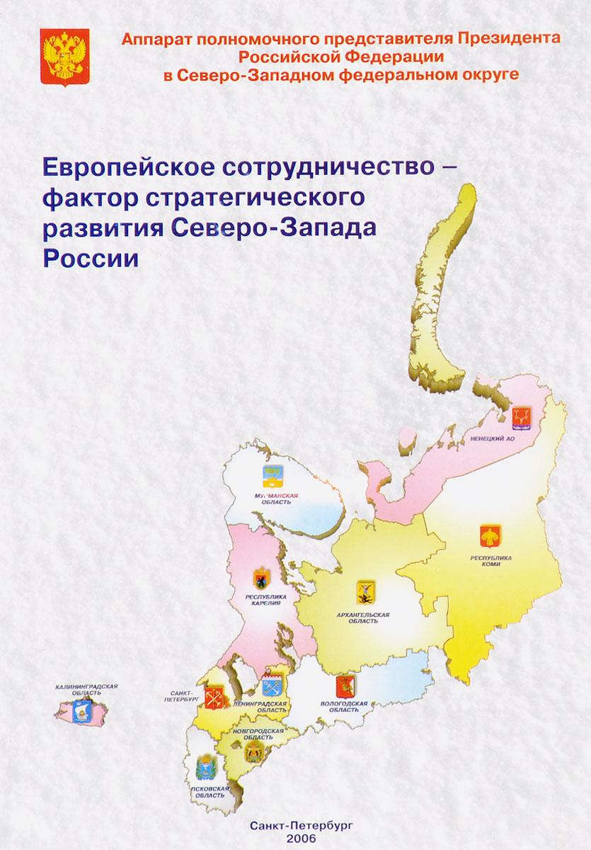 Европейское сотрудничество-фактор стратегического развития Северо-Запада России
