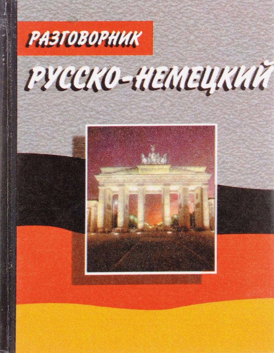 П. А. Гуров Русско-немецкий разговорник шишацкий а русско немецкий разговорник