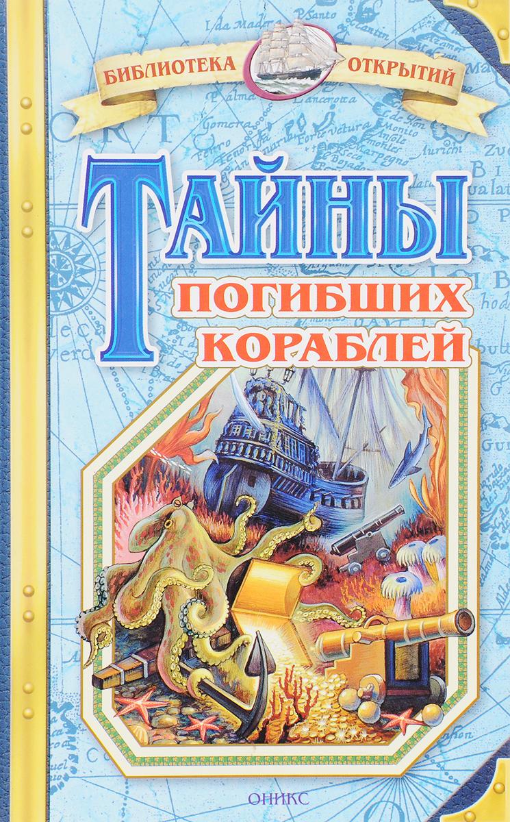 В. Малов Тайны погибших кораблей