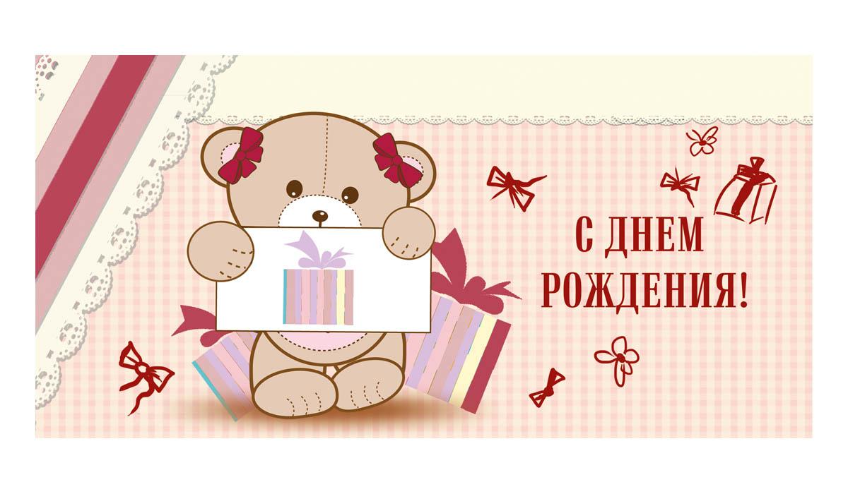 Для печати открытка с днем рождения