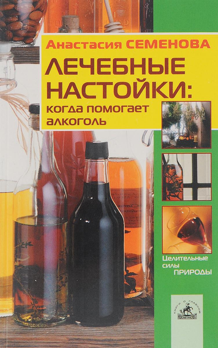 Семенова А.Н. Лечебные настойки: Когда помогает алкоголь блейз ольга степановна лечебные настойки и бальзамы