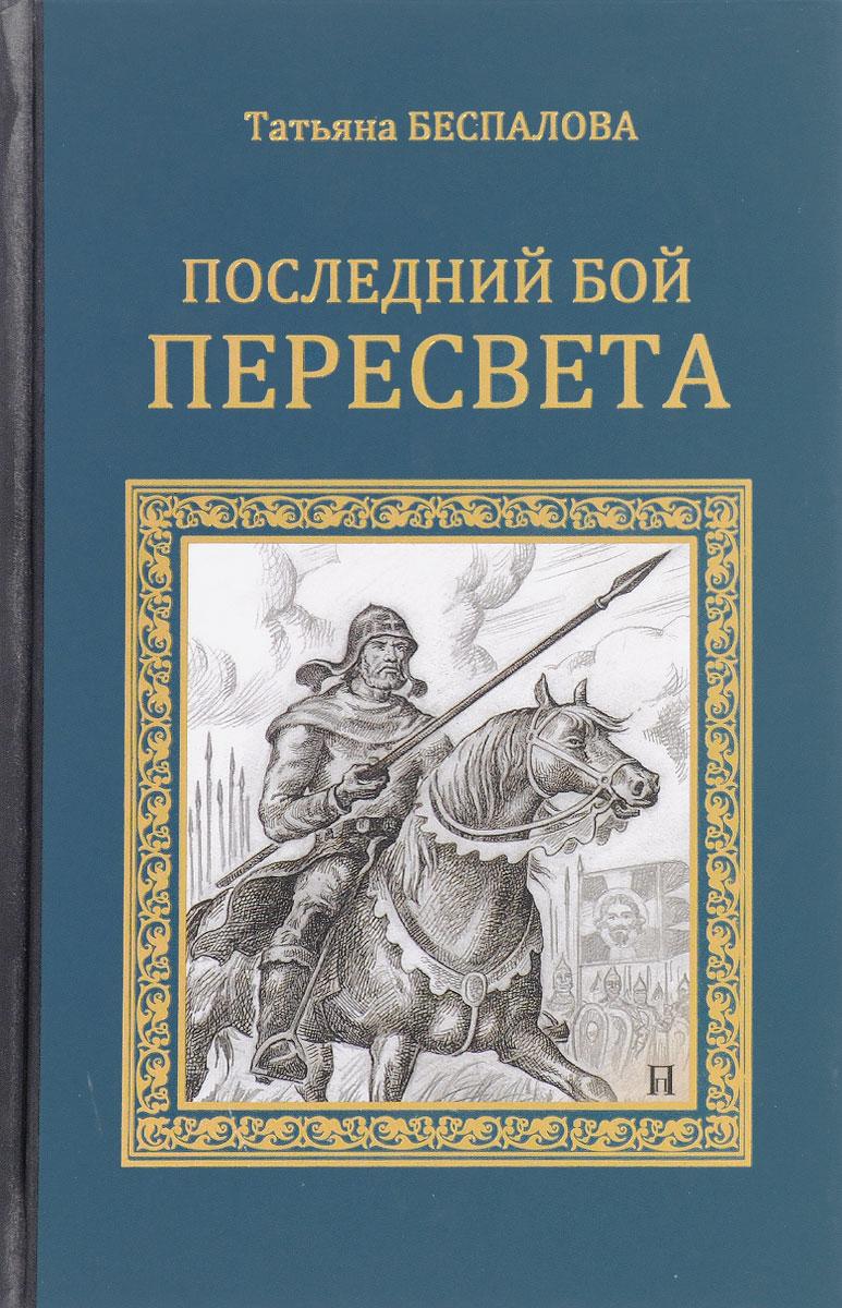 Последний бой Пересвета першанин в последний бой штрафника