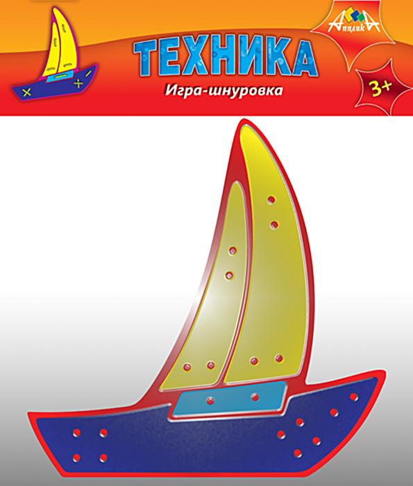 АппликА Игра-шнуровка Яхта апплика игра шнуровка самосвал