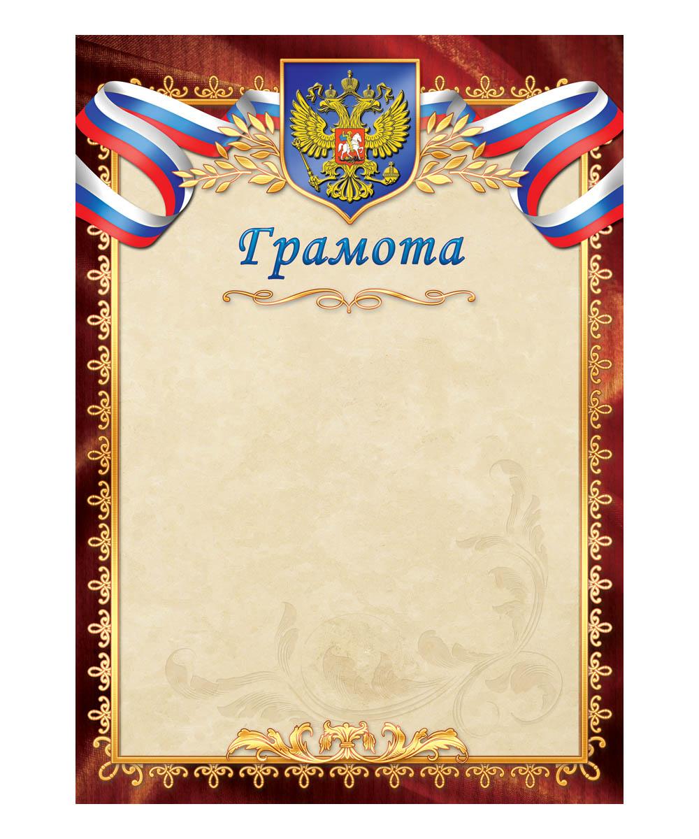 грамота подарочная издательская группа квадра благодарственное письмо 296 Грамота подарочная Издательская группа Квадра. 293