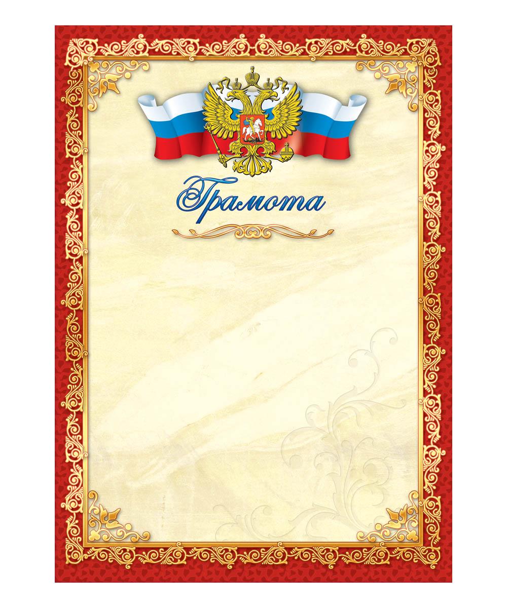 Картинки грамоты дипломы благодарности, именем евгений