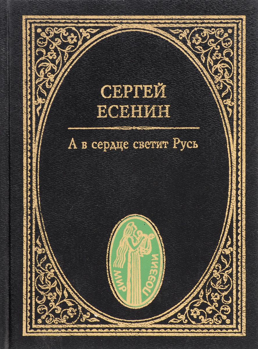 Есенин С. А в сердце светит Русь саврасов а светлая русь и ложный образ книга шестая из серии знания первоистоков