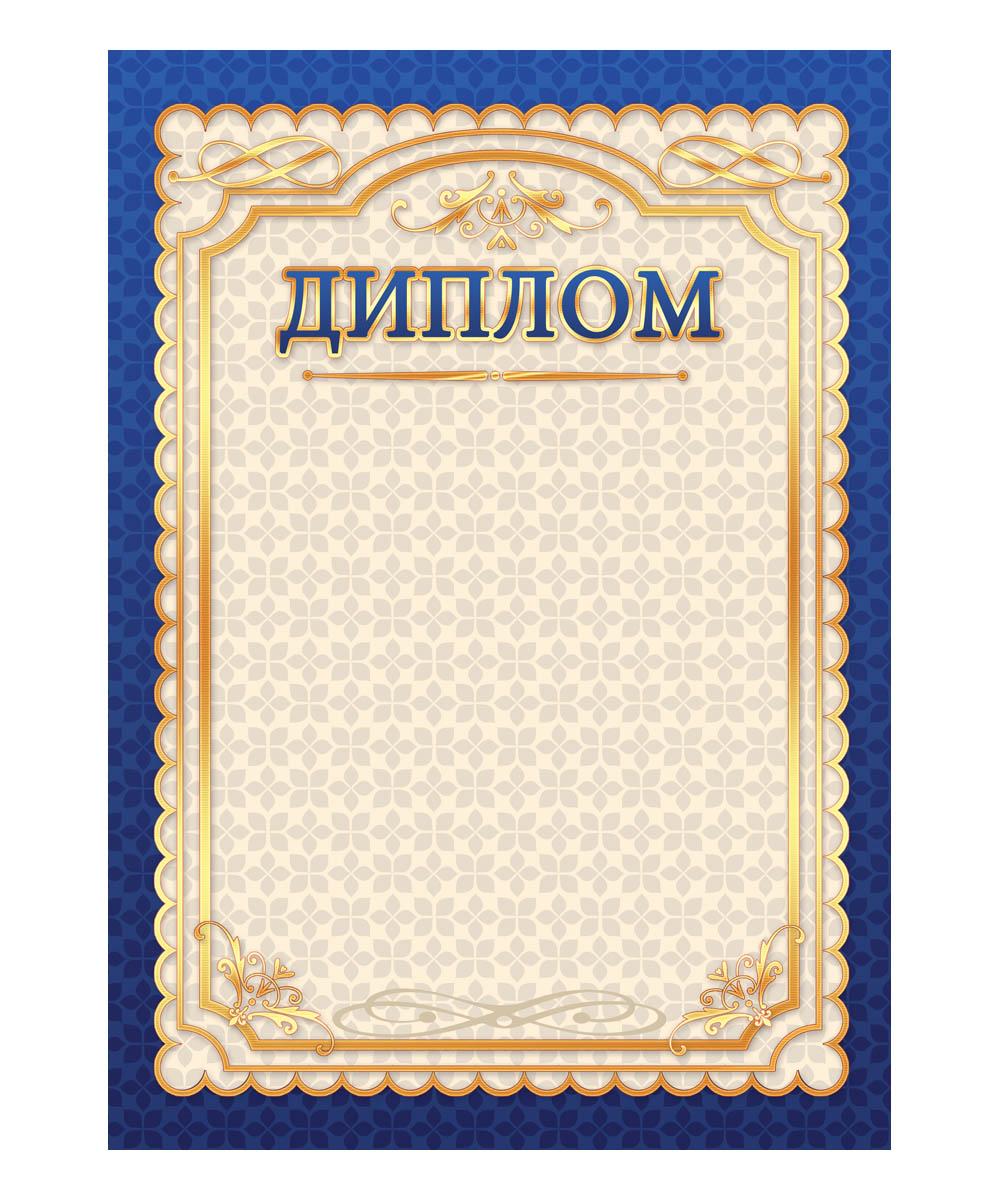 Диплом подарочный. 1501 диплом без символики простой а4 21 30см 1501
