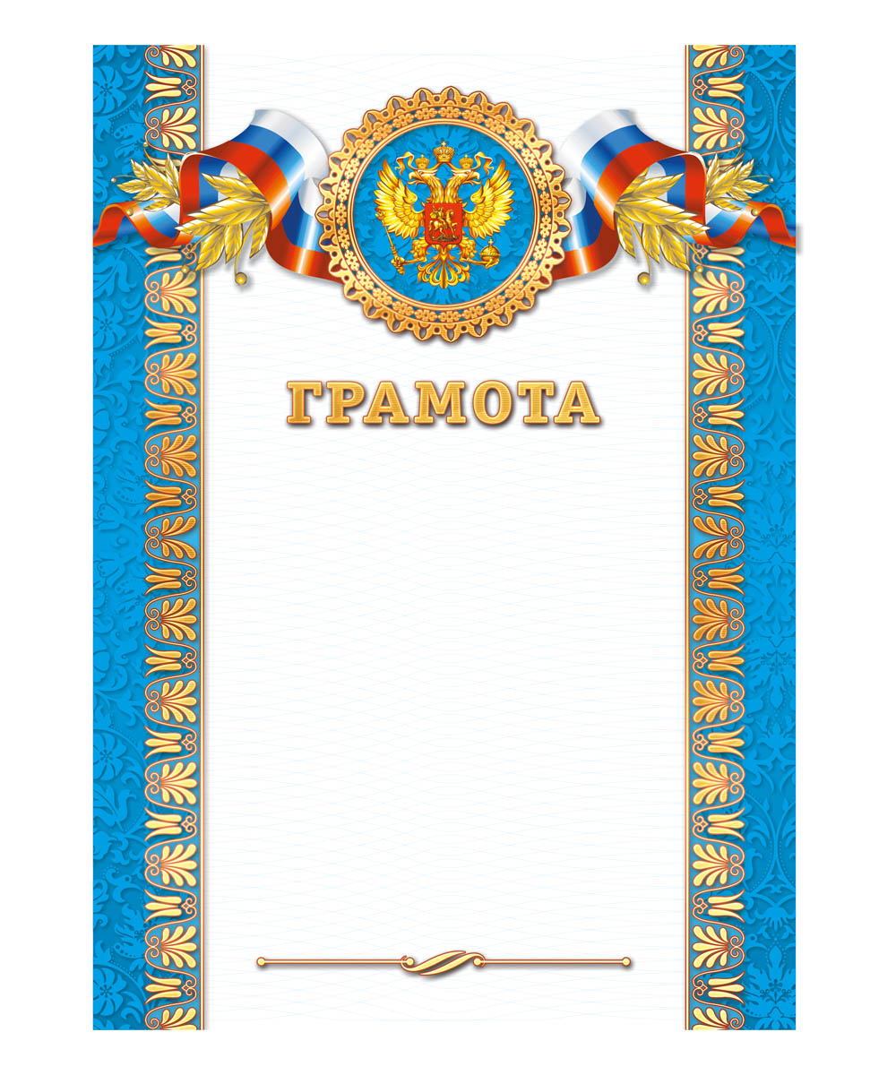 грамота подарочная издательская группа квадра благодарственное письмо 296 Грамота подарочная. 2114
