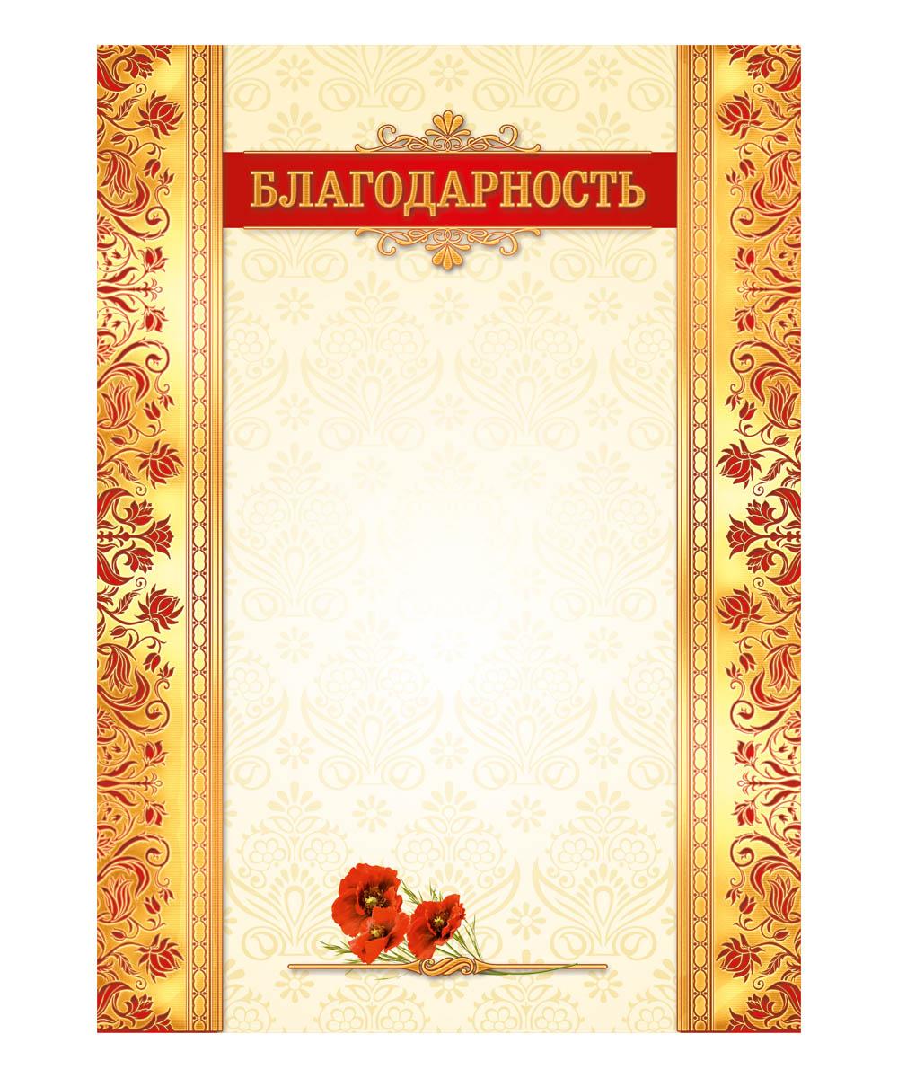 грамота подарочная издательская группа квадра благодарственное письмо 296 Грамота подарочная Издательская группа Квадра Благодарность. 2125