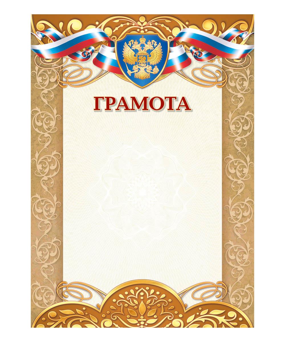 грамота подарочная издательская группа квадра благодарственное письмо 296 Грамота подарочная Издательская группа Квадра. 2132