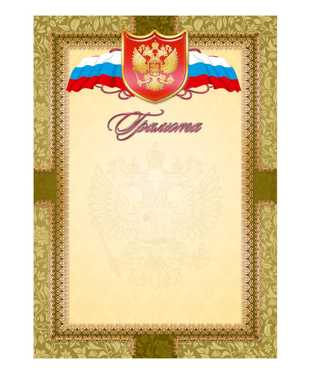 грамота подарочная издательская группа квадра благодарственное письмо 296 Грамота подарочная Издательская группа Квадра. 2307