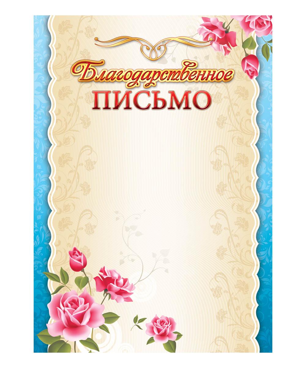 грамота подарочная издательская группа квадра благодарственное письмо 296 Благодарственное письмо. 683