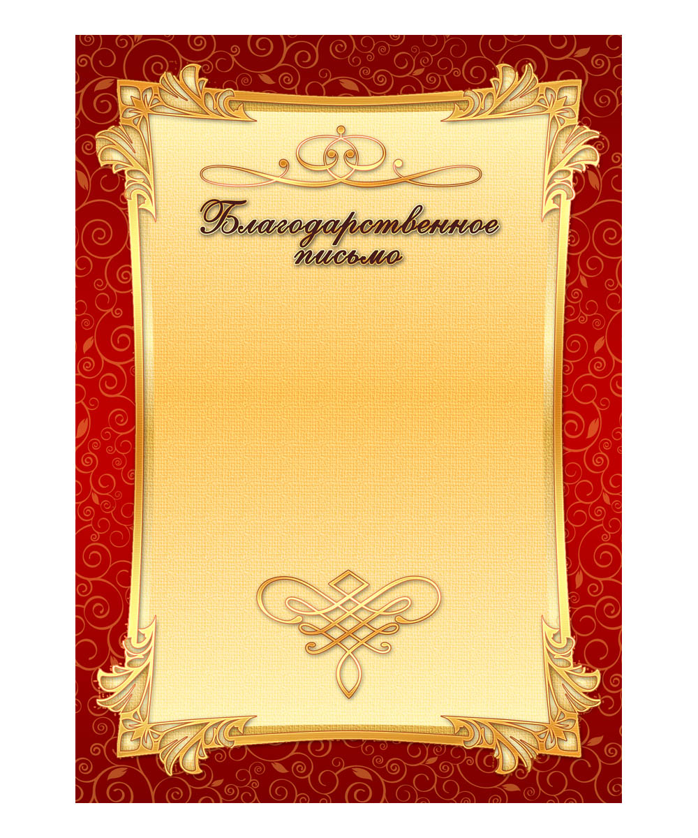 грамота подарочная издательская группа квадра благодарственное письмо 296 Благодарственное письмо. 985