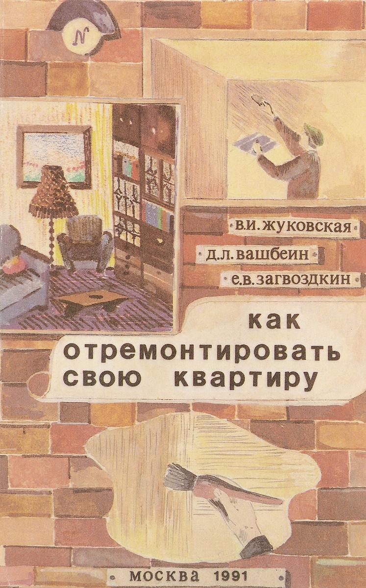 В.И. Жуковская, Д.Л. Вашбеин, Е.В. Загвоздкин Как отремонтировать свою квартиру цены онлайн