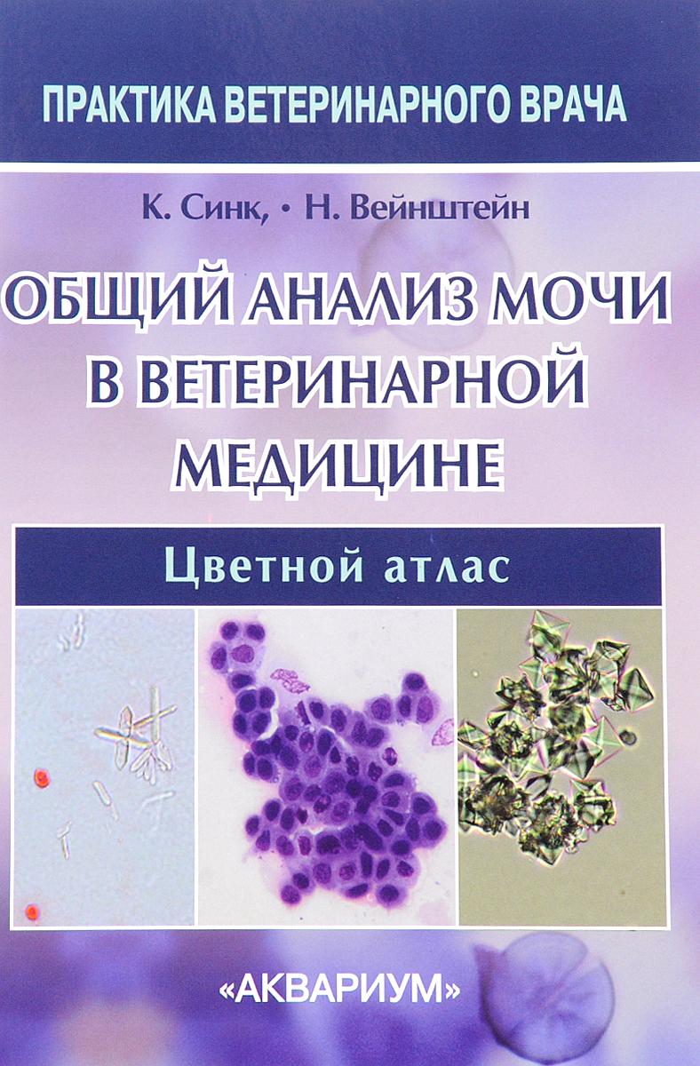 К. Синк, Н. Вейнштейн Общий анализ мочи в ветеринарной медицине. Цветной атлас