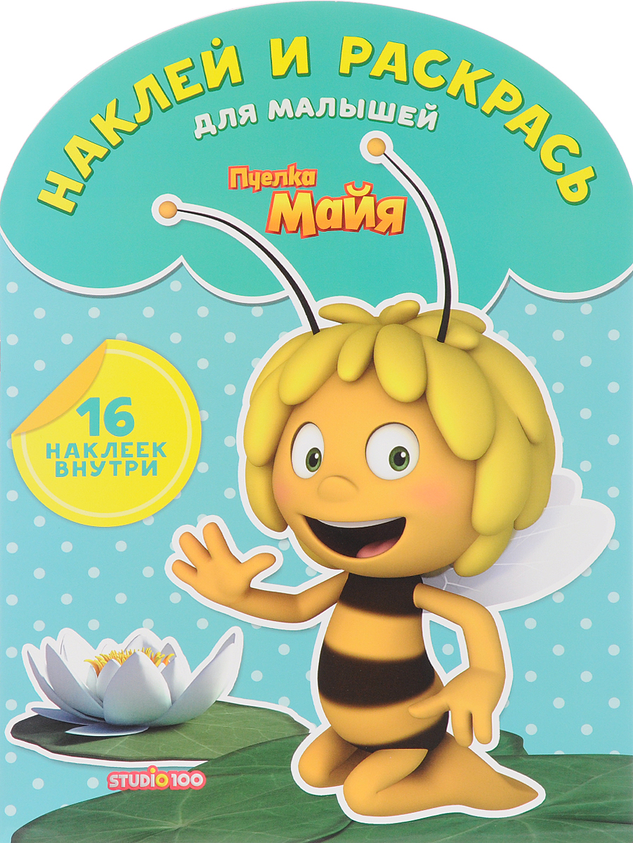 Пчелка Майя. Наклей и раскрась для малышей русакова а ред наклей и раскрась нр 14063 пчелка майя 16 цветных наклеек внутри
