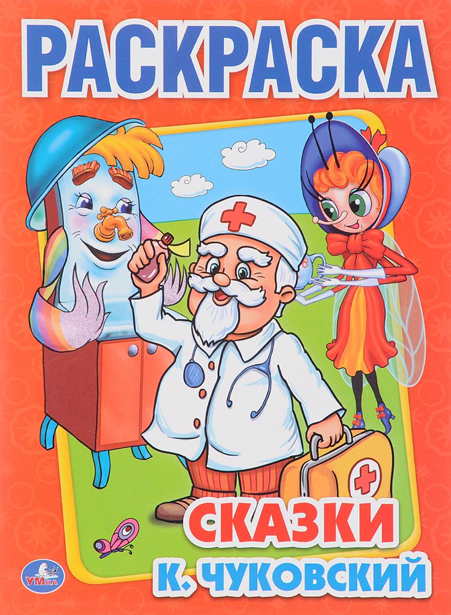 """Книга """"Сказки К. Чуковского. Раскраска"""" – купить книгу с ..."""
