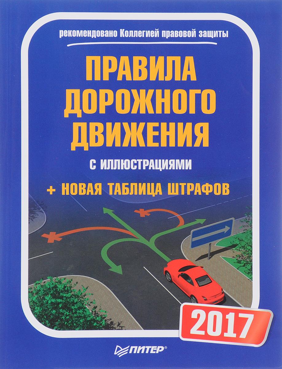 все цены на Правила дорожного движения 2017 с иллюстрациями. Новая таблица штрафов онлайн