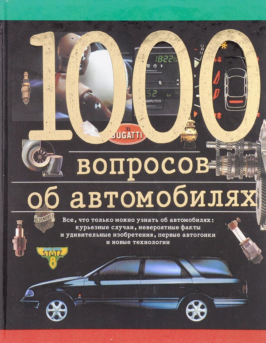 Елена Итальянская 1000 вопросов об автомобилях