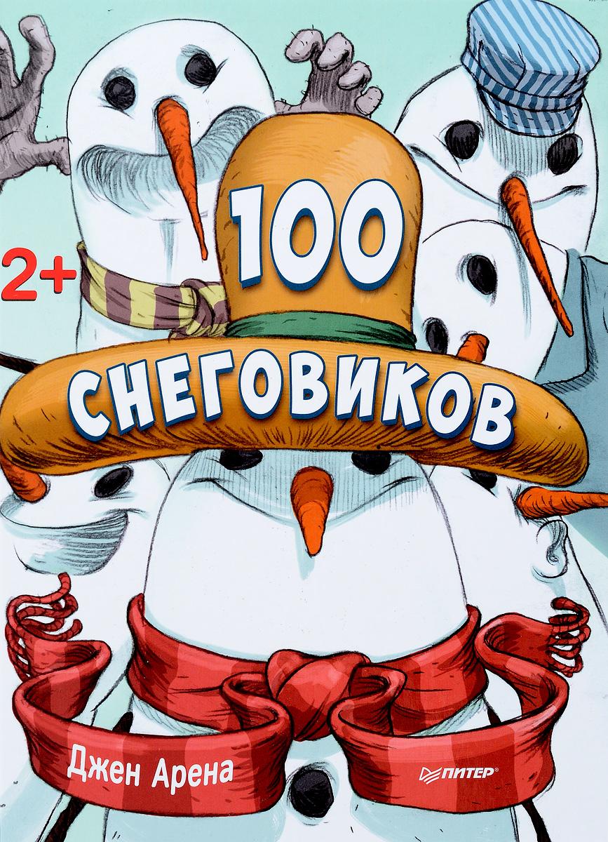Книга 100 снеговиков. Джен Арена